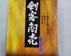 剣客商売 第5シリーズ 松竹