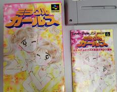 スーパーファミコンソフト|タカラ