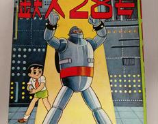 【未使用品】鉄人28号 かるた|鈴木出版