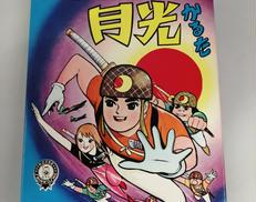【未使用品】少年忍者部隊 月光かるた|竜の子プロダクション