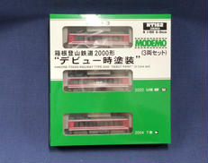 箱根登山鉄道2000形|MODEMO