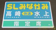 SLみなかみサボプレート JR東日本
