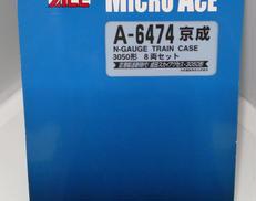 京成3050形|MICRO ACE