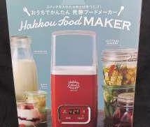発酵フードメーカー IDEA