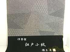 伊勢型 江戸小紋 NO ID