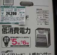 【未使用品】セラミックファンヒーター内蔵石油ファンヒーター TOYOTOMI