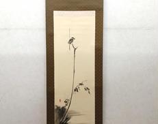 掛け軸 枯木鳴鵙図