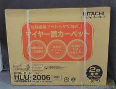 電気カーペット|HITACHI
