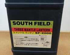3マントルランタン|SOUTH FIELD