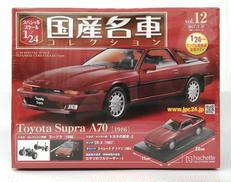 国産名車コレクション TOYOTA SUPRA A70 HACHETTO