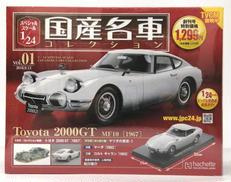 国産名車コレクション TOYOTA 2000GT〔1967〕 HACHETTO