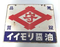ホーロー看板 イイモリ醤油