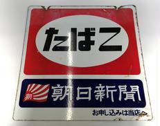 ホーロー看板 たばこ 朝日新聞
