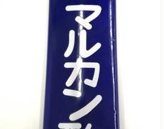 マルカン酢 ホーロー看板