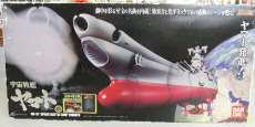 超合金魂 宇宙戦艦ヤマト|BANDAI