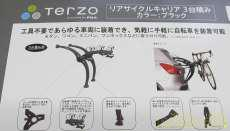 リアサイクルキャリア/3台積み TERZO