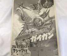 みらい怪獣 ガイガン(復刻版)|BANDAI