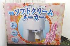 ソフトクリームメーカー|ドウシシャ