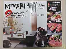 カセットフー 雅MIYABI|IWATANI