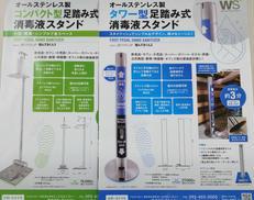 タワー型&コンパクト型足踏み式消毒液スタンド|アスペロン