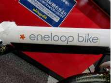 電動自転車|SANYO