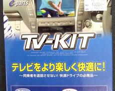 TVキット DATASYSTEM