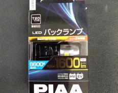 未使用LEDバックランプ|PIAA