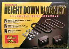 ハイトダウンブロックキット SDB20H ハイエース200系|MOONFACE