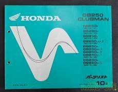 HONDA パーツリスト gb250/clubman|HONDA