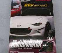 マルチディフレクター No.33247|JURAN