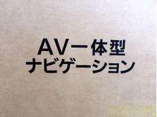 未使用品!2021年モデル AV一体型ナビゲーショ|PANASONIC