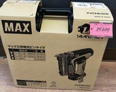 充電ピンネイラセット|MAX