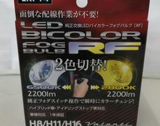 2色切り替え 車検対応 LEDフォグランプ VALENTI