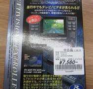 【未使用品!】DATA SYSTEM TVキット DATA SYSTEM