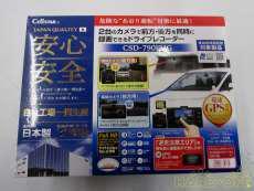 【値下げ中!】前後録画対応 ドライブレコーダー|CELLSTAR