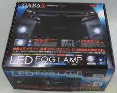 LEDフォグランプキット|GARAX