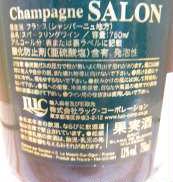シャンパーニュ サロン2006|Salon