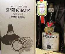 スプリングバンク8年特級 Springbank