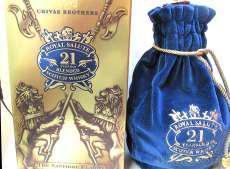 ロイヤル サルート21年|Royal Salute