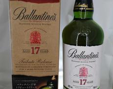 バランタイン17年トリビュートリリース BALLENTINES
