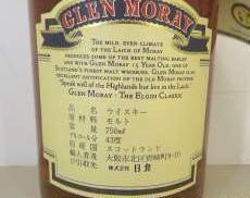 GLEN MORAY 15y バックラベ