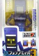 DXフォンブレイバー3(サード) 「ケータイ捜査官7」|BANDAI