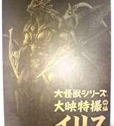 イリス 「ガメラ3 邪神<イリス>覚醒」 大怪獣シリーズ|X PLUS
