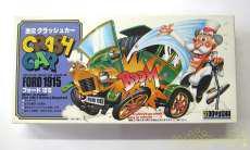 フォード1915 「激突クラッシュカーシリーズ No.2」 童友社