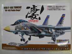 F-14A トムキャット VF-143 プーキンドッグス 童友社