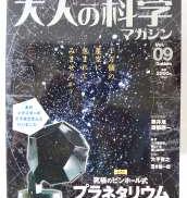 大人の科学マガジン 9 GAKKEN