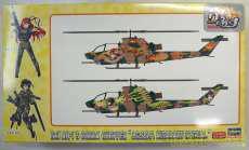1/72 ベルAH-1S コブラチョッパー|HASEGAWA