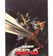 METAMOR-FORCE 超獣機神ダンクーガ|千値練