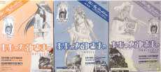 【3種セット】「ああっ女神さまっ」月刊アフタヌーン 海洋堂