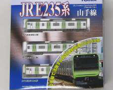 JR E235系通勤電車(山手線)基本セット|TOMIX